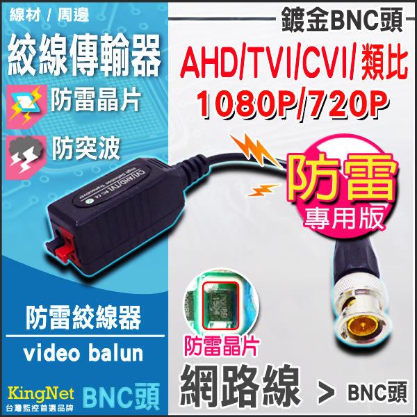 監視器 絞線傳輸器【防雷款】鍍金 高清傳導 1080P 720P 相容 AHD TVI CVI 類比 按壓式 DIY 網路拉線