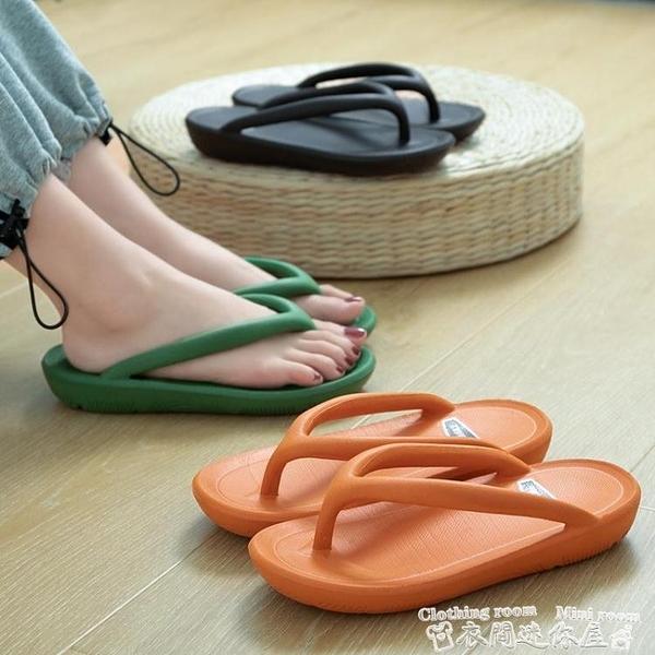 拖鞋拖鞋女夏季韓版厚底增高人字拖家用室內外穿情侶時尚夾腳涼拖鞋男 衣間迷你屋