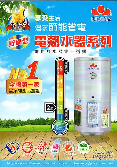 鍵順三菱電熱水器 EH-A15E 15加侖 直掛式 全系列產品符合能源效率標準 儲熱式電熱水器 水電DIY