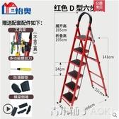 怡奧梯子家用摺疊梯加厚室內人字梯移動樓梯伸縮梯步梯多功能扶梯ATF 青木鋪子