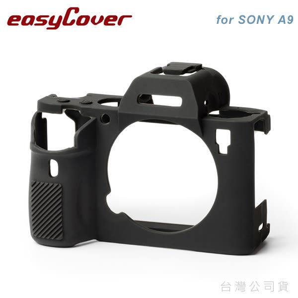 EGE 一番購】easyCover 金鐘套 for SONY A9 A7III A7RIII 專用 矽膠保護套【黑色】