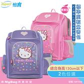 impact 怡寶 x Hello kitty 兒童護脊書包 標準型輕量護脊書包 IMKT009 得意時袋