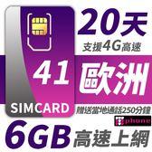 【TPHONE上網專家】歐洲全區41國 6GB超大流量高速上網卡 支援4G高速 20天 贈送當地通話250分鐘