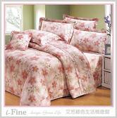 【免運】精梳棉 雙人加大床包被套組 台灣精製 ~繽紛花頌/粉~