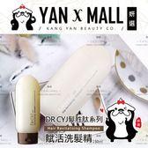 快閃限時優惠【妍選】DR CYJ 髮胜肽系列-賦活洗髮精 Hair Revitalizing Shampoo 150ml (男女適用)
