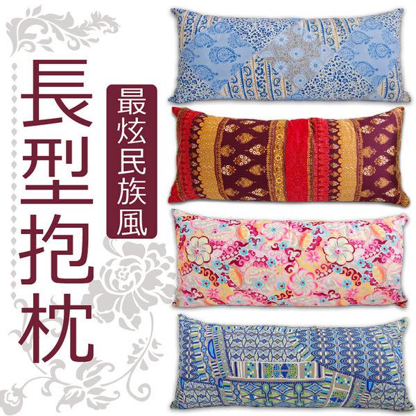抱枕靠枕 - 三尺(中) [最炫民族風] 長枕 可拆洗 寢國寢城台灣製
