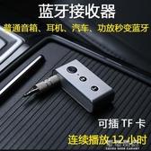 車載音響藍芽接收器轉音箱免提AUX藍芽棒4.2插卡音頻適配器 交換禮物