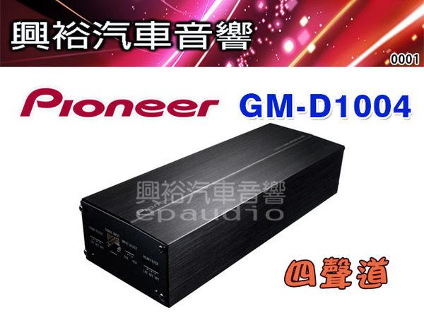 【Pioneer】四聲道擴大機GM-D1004*最大功率400W