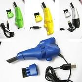 USB電腦迷你吸塵器 附LED燈