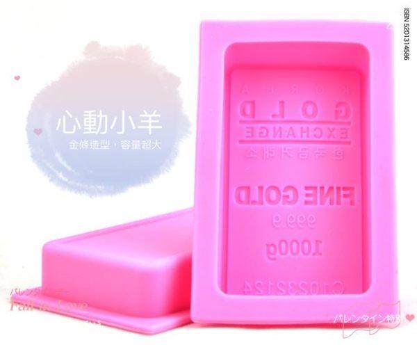 心動小羊^新款首發矽膠蛋糕模 韓國金磚金條蛋糕模具 diy手工皂模 巧克力模*
