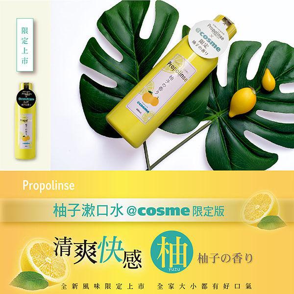 ●魅力十足● 日本 Propolinse 柚子蜂膠漱口水(600ml) cosme限定版