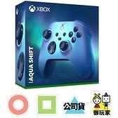 現貨 Xbox 無線控制器《極光藍》