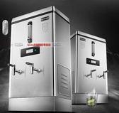 全自動開水器商用大容量開水機不銹鋼電熱開水桶燒水器30Ligo「摩登大道」