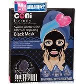 【coni beauty】冰河醣蛋白極致保濕修護黑面膜5入