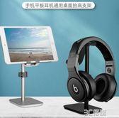 耳機支架beats索尼頭戴式耳麥掛鉤收納展示架子桌面創意手機支架 3C優購