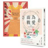 幸福人生的精神力量二書:媽媽的逆襲+為愛而戰
