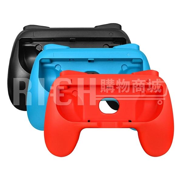 一組兩入 適用任天堂switch握把Nintendo switch Joy con手把遊戲機配件 可混搭