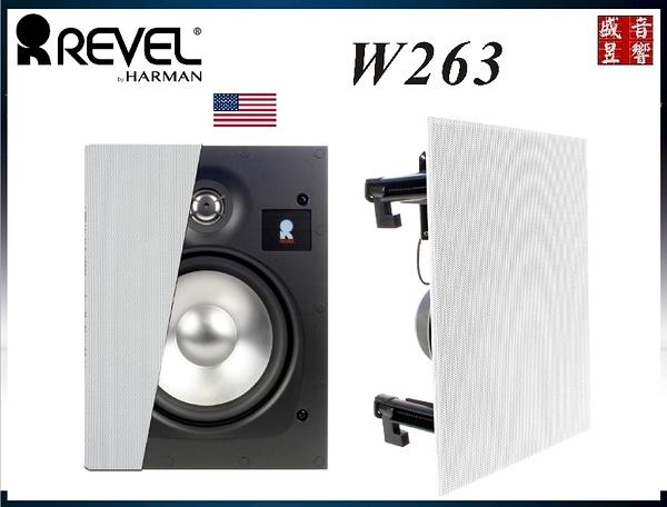 盛昱音響 / 美國 Revel W263 無邊框崁入喇叭2支 鋁質複合材質振膜低音 / 現貨