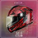 [中壢安信]SOL SF-5 SF5 彩...