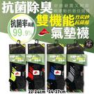 【衣襪酷】雙機能 氣墊襪 抗菌除臭 竹炭紗/抗菌棉 一般/加大 萊卡 運動 台灣製 老船長