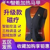 自發熱馬甲充電加熱馬甲冬季全身保暖衣服智慧恒溫電熱馬夾背心女YXS  優家小鋪