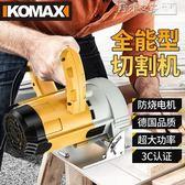 切割機家用大理石材多功能45度不銹鋼切割機瓷磚切割機木材小型電動電鋸 數碼人生