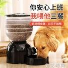 狗狗自動喂食器喂狗糧大型犬金毛貓咪寵物定時定量智能投食器神器 NMS小艾新品