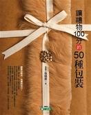 (二手書)讓禮物100分的50款包裝