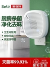 空氣淨化器森太空氣凈化器廚房除臭器家用除甲醛廁所衛生間臭氧消毒機小型 晶彩