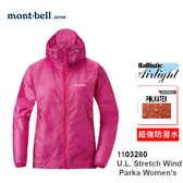 【速捷戶外】日本 mont-bell 1103280 U.L. Stretch 女防潑水彈性連帽風衣(牡丹紅),登山,健行,montbell