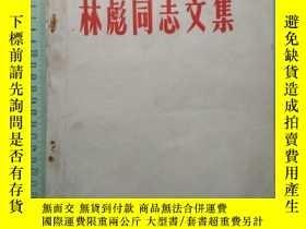 二手書博民逛書店林彪同志文集罕見武漢剛二司13488 出版1966