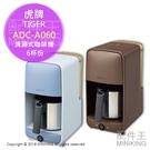 日本代購 空運 TIGER 虎牌 ADC-A060 滴漏式 咖啡機 不鏽鋼咖啡壺 6杯份 藍色 棕色