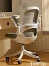 學習椅 愛意森電腦椅家用學習椅辦公椅靠背書桌書房人體工學生寫字轉椅子 LX 智慧 618狂歡