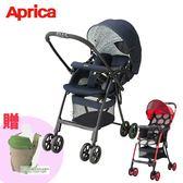 【Aprica 愛普力卡】輕量雙向嬰幼兒手推車(星空藍) 買就送 Magical Air S