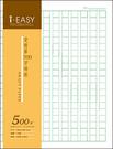 《享亮商城》AD5302 愛簡單500字稿紙(袋裝) 美加美