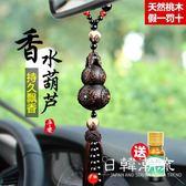 汽車掛件  汽車掛件高檔桃木車載掛式香水香薰持久淡香男車內裝飾品擺件吊墜