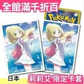 日版 Pokemon 莉莉艾限定遊戲卡套 64枚 桌遊 牌套 皮卡丘 精靈寶可夢 卡牌 神奇寶貝【小福部屋】