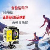 山狗sj5000運動相機wifi小型航拍迷你潛水摩托自行車頭盔4K攝像機 IGO