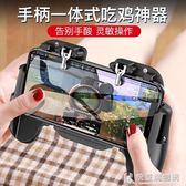 手機吃雞神器刺激戰場游戲手柄手游輔助器蘋果專用安卓透視神奇六指按壓吃機走位 快意購物網