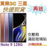 三星 Note 9 手機128G 【送 空壓殼+滿版玻璃保護貼】 Samsung