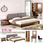 Homelike 凱德工業風臥室六件組-(6尺床頭箱款)