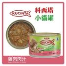 【力奇】KUCINTA 科西塔 小貓罐-雞肉肉汁(湯罐) 150g 超取限30罐 (C002D61)