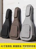 吉他包吉他包HAOJITA加厚防水雙肩背通用琴袋民謠木吉它琴包 酷斯特數位3c YXS