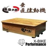 【 X-BIKE 晨昌】 U2氣功大師 垂直律動機
