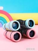 兒童望遠鏡小型便攜男孩玩具高清高倍迷你雙筒女孩微型戶外望鏡