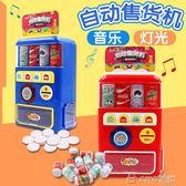 仿真自動售貨機玩具 兒童女孩寶寶過家家音樂飲料投幣自助售賣機YYP  ciyo黛雅