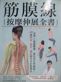 【書寶二手書T1/養生_XBA】筋膜線按摩伸展全書_凃俐雯