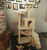 實木貓爬架貓抓板貓抓柱貓樹超大貓窩貓咪玩具HTCC