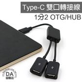 Type-C 轉 USB 數據線 OTG 1分2 傳輸線【手配任選3件88折】轉接線 滑鼠 隨身碟 手機 Macbook