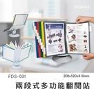 【目錄推薦】FDS-031 兩段式多功能翻閱站 展示 型錄 DM 文件 菜單 價目表 資料 告示 資訊架 廣告架